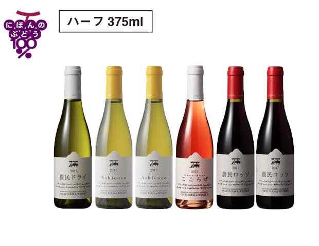日本ワインハーフ6本セット