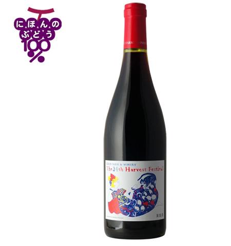 第34回収穫祭記念ワイン赤