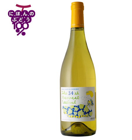 第34回収穫祭記念ワイン白