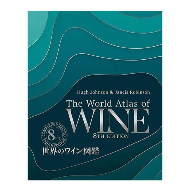 書籍 世界のワイン図鑑 第8版
