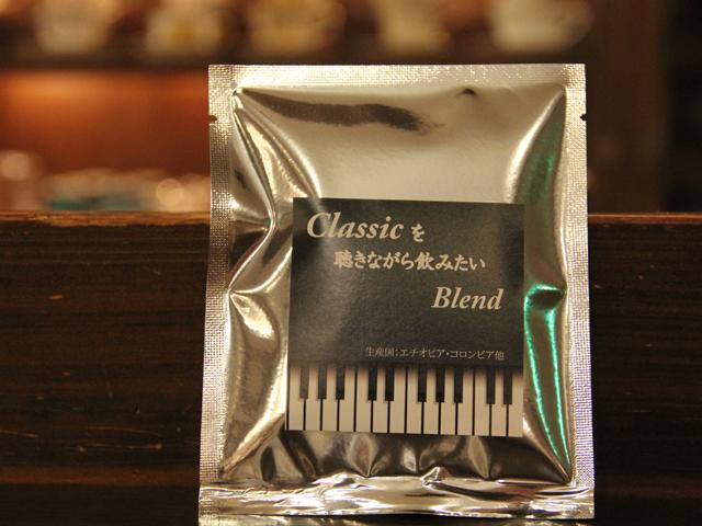 【シーンに合わせたスタイル珈琲】 クラッシックを聴きながら飲みたいブレンド