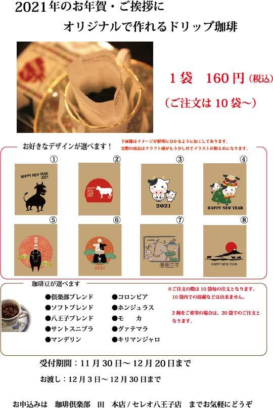 [お年賀限定デザイン]お正月ドリップコーヒーセット