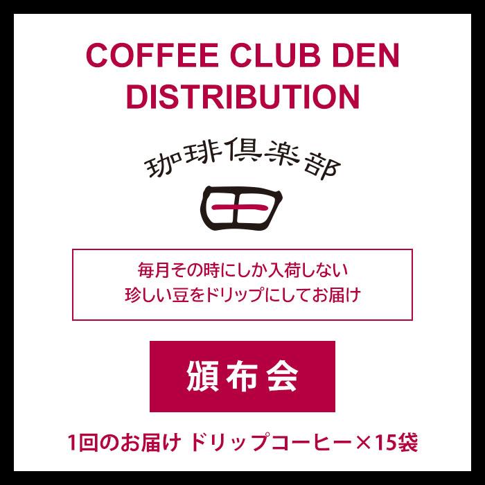 【頒布会】 月替り ドリップ珈琲(15袋入)