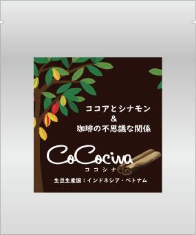 【ココアとシナモンの不思議な関係】カフェ・ココシナ