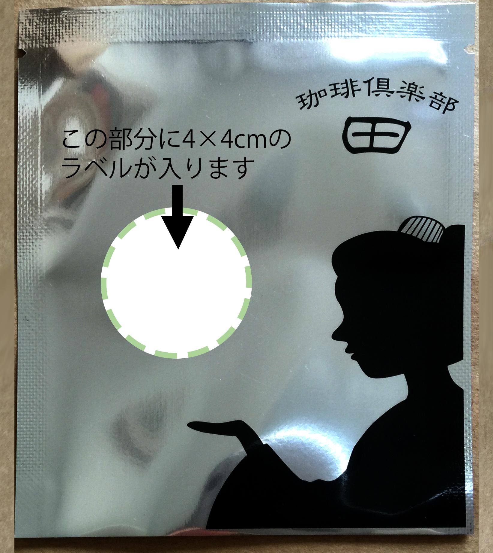 【自分で選べるワンドリップ】オリジナルオーダーワンドリップ珈琲