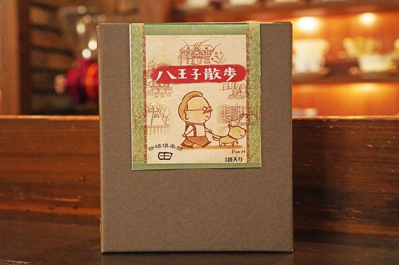 【八王子土産に最適】ワンドリップ珈琲 八王子散歩