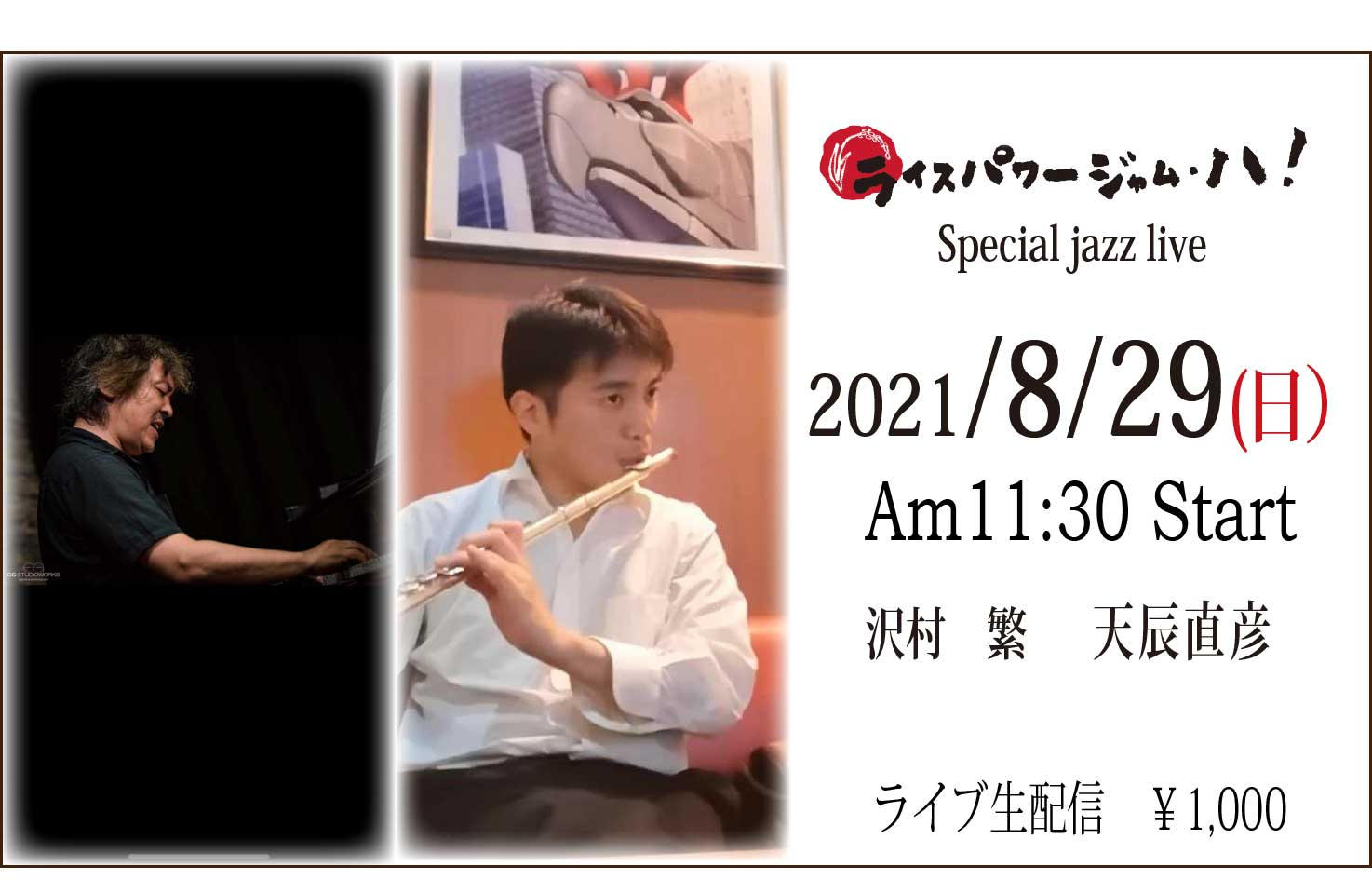 2021年8月29日 ライスパワージャム八王子ライブ 投げ銭