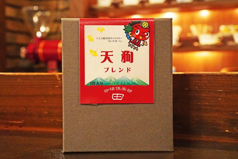 【八王子土産に最適】ワンドリップ珈琲 天狗ブレンド