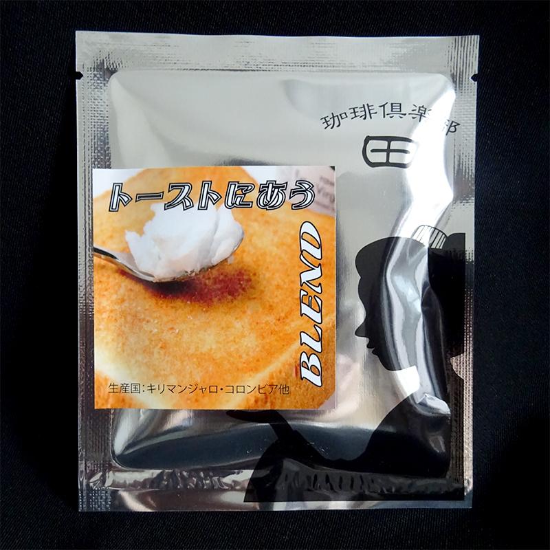 【シーンに合わせたスタイル珈琲】 トーストに合うブレンド
