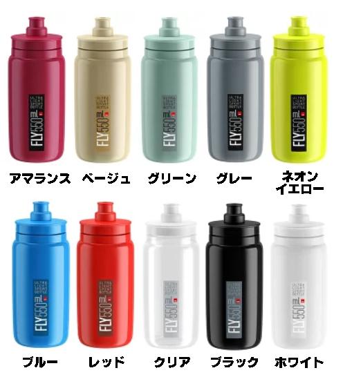 ELITE (エリート) FLY (フライ) ボトル 550ml/750ml/950ml