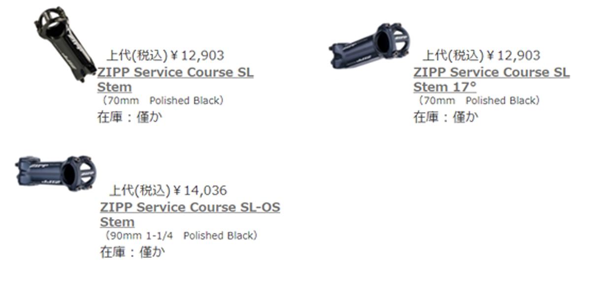 【 在庫限り 】 ZIPP 旧ロゴ ステム 各種