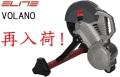 【梅雨限定特価】 ELITE エリート VOLANO ヴォラーノ ダイレクトドライブ ローラー台