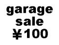 【ガレージセール】 数量限定 どれでも1点 100円(税抜) その2