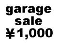 【ガレージセール】 数量限定 どれでも1点 1,000円(税抜)