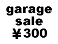 【ガレージセール】 数量限定 どれでも1点 300円(税抜)