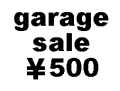 【ガレージセール】 数量限定 どれでも1点 500円(税抜)