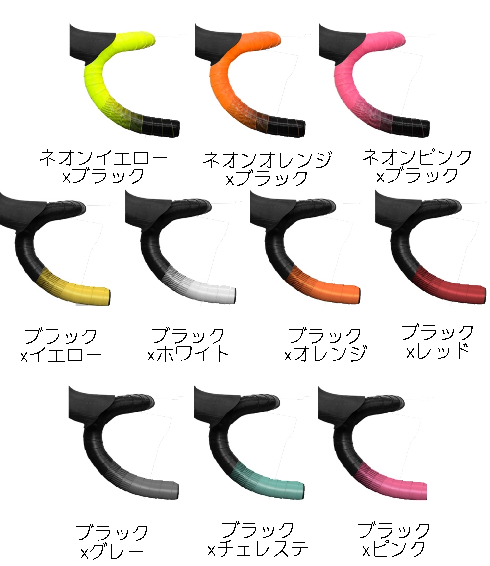 FI'ZI:K フィジーク バーテープ 【 Vento ヴェント 】 マイクロテックス タッキー BICOLOR (2mm厚)