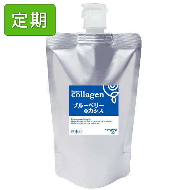 【らくちん定期便】 カイセイコラーゲン  ブルーベリー+カシス 300ml
