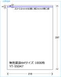 スリット薬袋(無地) (A4 210×297mm) 1000枚