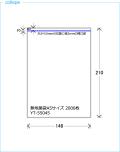 スリット薬袋(無地) (A5 148×210mm) 2000枚
