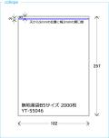 スリット薬袋(無地) (B5 182×257mm) 2000枚