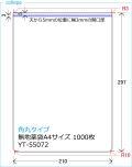 角丸タイプ■スリット薬袋(無地) (A4 210×297mm) 1000枚