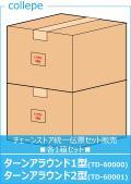 チェーンストア統一伝票ターンアラウンド1型とターンアラウンド2型の各1箱セット