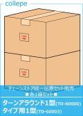 チェーンストア統一伝票ターンアラウンド1型とタイプ用1型の各1箱セット
