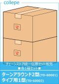 チェーンストア統一伝票ターンアラウンド2型とタイプ用1型の各1箱セット