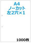 A4白紙 2穴 プリンタ帳票 1000枚 NP2001