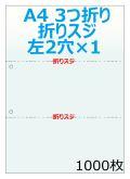 A4背景印刷有 3つ折りスジ入り 2穴 プリンタ帳票 1000枚 NP2003