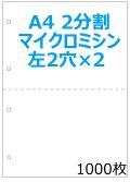 A4白紙 2分割ミシン入り 4穴 プリンタ帳票 1000枚 NP2006