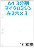 A4白紙 3分割ミシン入り 6穴 プリンタ帳票 1000枚 NP2008