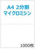 A4白紙 2分割ミシン入り プリンタ帳票 1000枚 NP2010