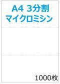 A4白紙 3分割ミシン入り プリンタ帳票 1000枚 NP2011