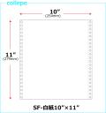 連続伝票用紙 白紙10×11インチ