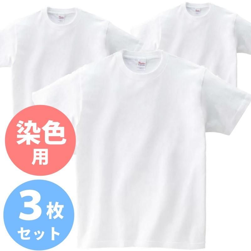 後染め用 Tシャツ 3枚セット キッズ 110 ~ L サイズ ユニフォームにオススメ(1171003)