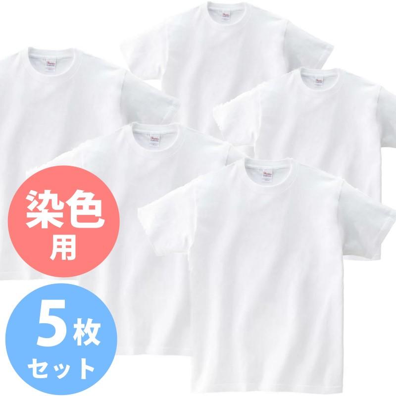 後染め用 Tシャツ 5枚セット キッズ 110 ~ L サイズ ユニフォームにオススメ