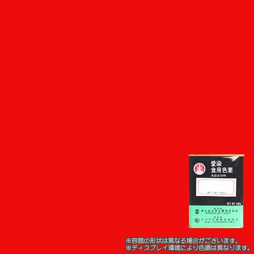 食用赤色40号 アルラレッド 500gの食紅(食用色素)