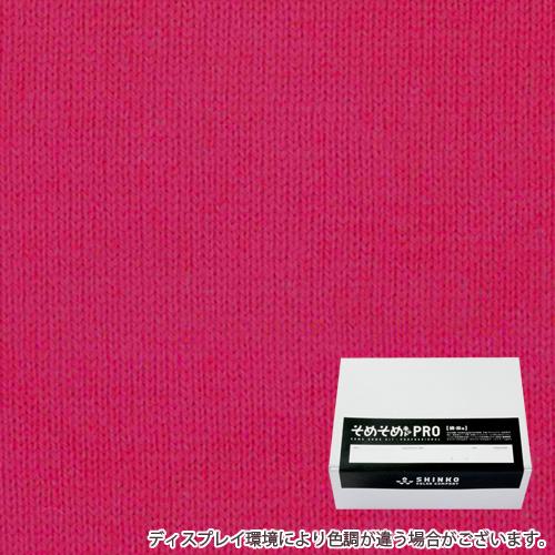 ローズレッド色の染料(綿・麻用の染色キット) - そめそめキットPro / カラーマーケット