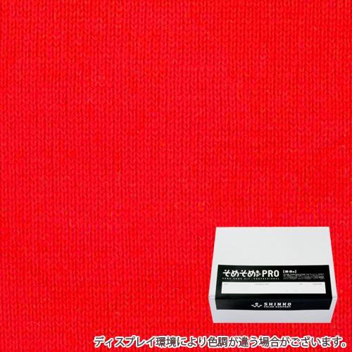 スカーレット色の染料(綿・麻用の染色キット) - そめそめキットPro / カラーマーケット