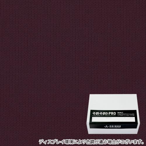 ボルドー色の染料(綿・麻用の染色キット) - そめそめキットPro / カラーマーケット