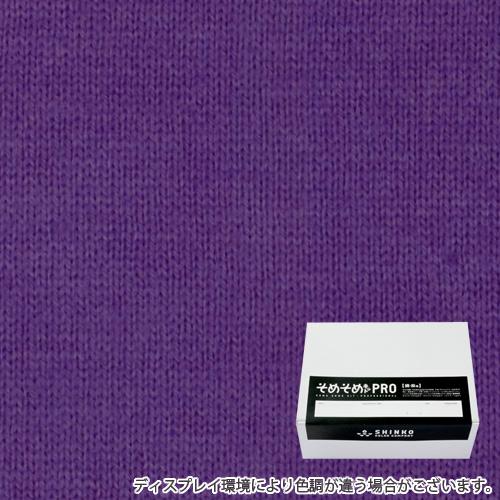 ロイヤルパープル色に染める綿麻用の染色キット / そめそめキットPro 【S-0030】