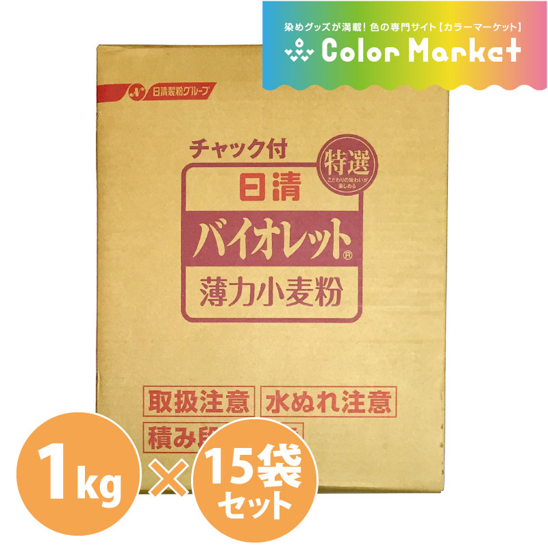 バイオレット 薄力粉 1kg×15袋(1711040)
