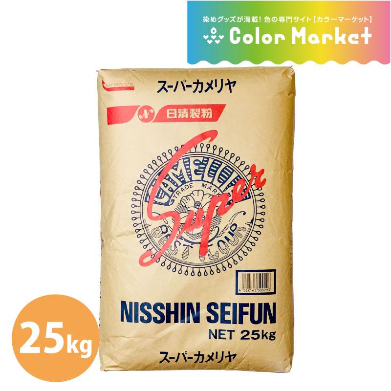 スーパーカメリヤ 業務用 25kg 小麦粉(1711044)