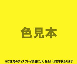 法定色素「医薬品、医薬部外品及び化粧品用」黄色4号 タートラジン