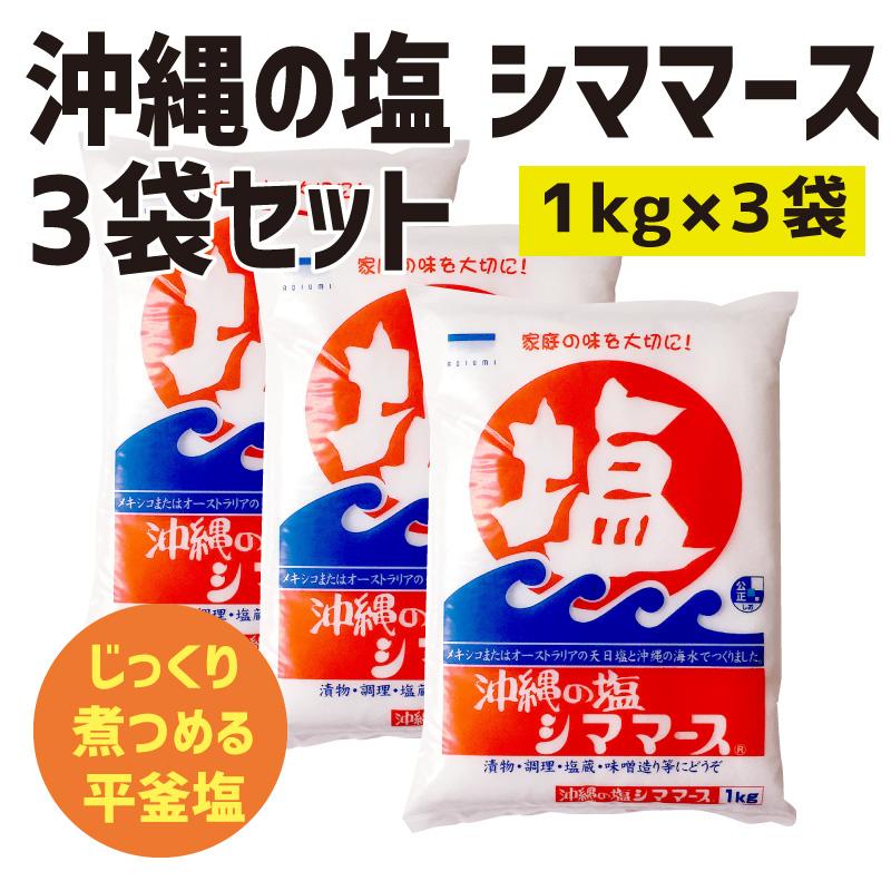 沖縄の塩 シママース 1kg ×3袋(177004-set-3)