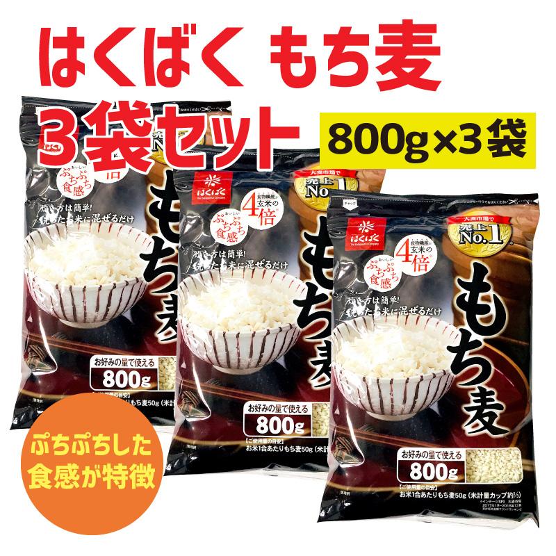 はくばく もち麦 800g 3袋(177007-set-3)