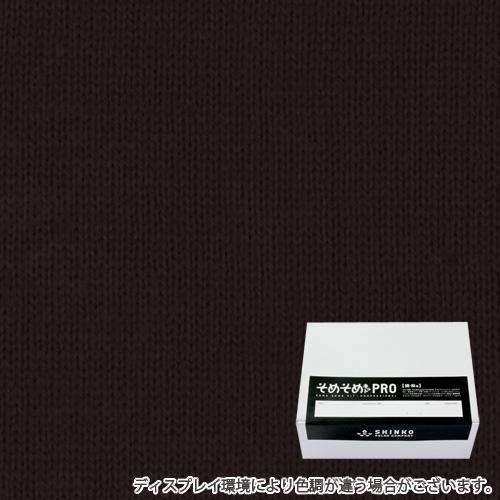 鳶色(とび色)に染める綿麻用の染色キット / そめそめキットPro 【S-0020】