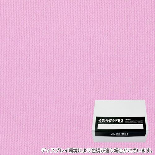 シェルピンク色の染料(綿・麻用の染色キット) - そめそめキットPro / カラーマーケット